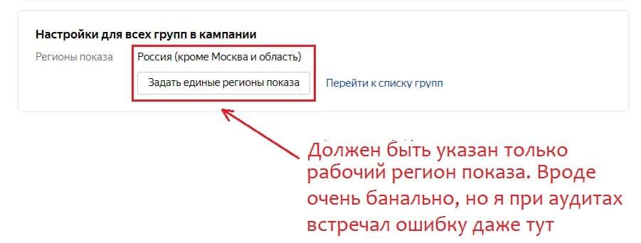регионы показа рекламы Яндекс директ