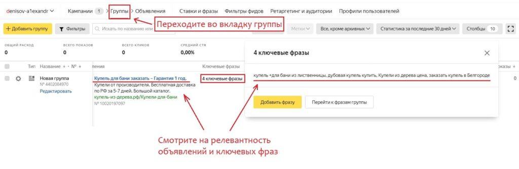 группировка ключевых слов Яндекс Директ