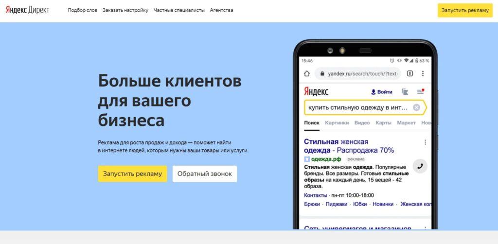регистрация Яндекс Директ
