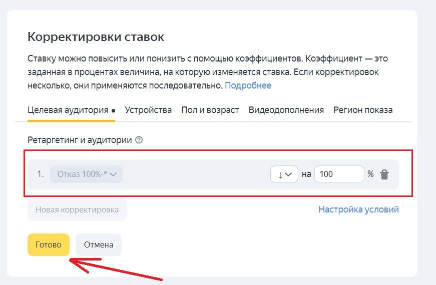 корректировки ставок аудитория яндекс директ